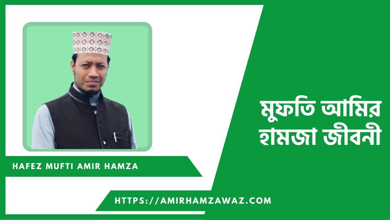 মুফতি আমির হামজা জীবনী